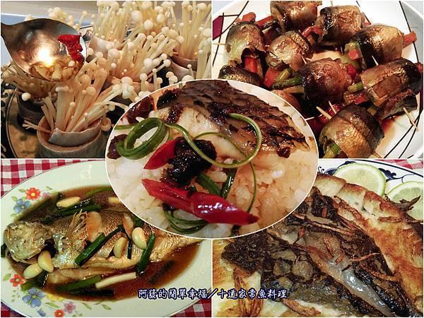 十道家常魚料理all