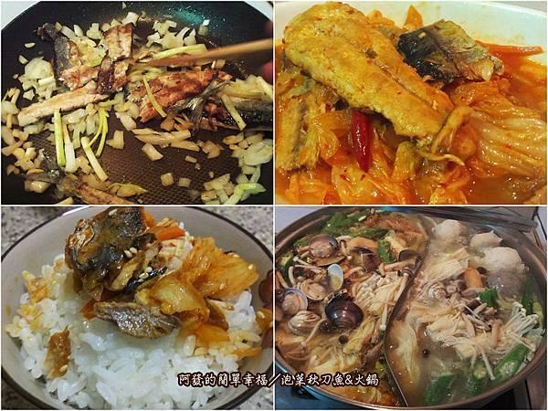 十道家常魚料理02-泡菜秋刀魚及火鍋