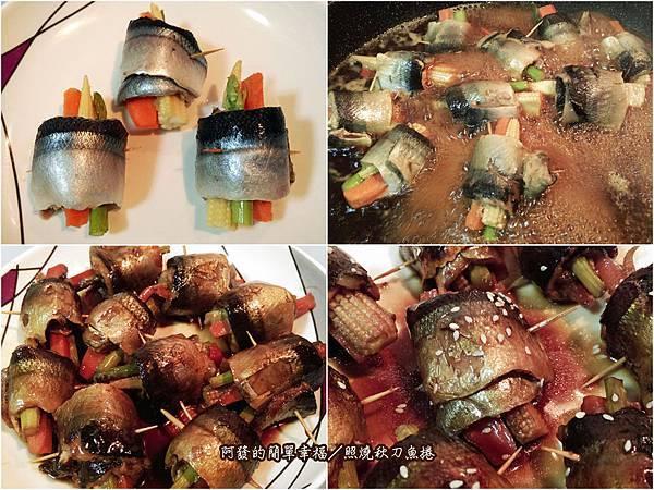 十道家常魚料理04-照燒秋刀魚捲