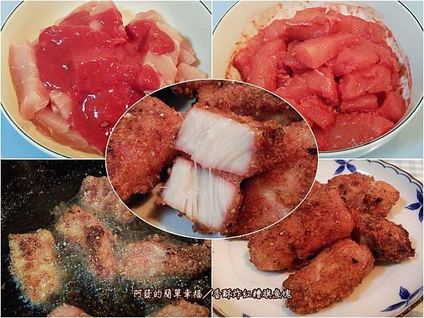 十道家常魚料理06-香酥紅糟旗魚塊