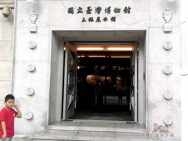 台灣博物館土銀館01-入口