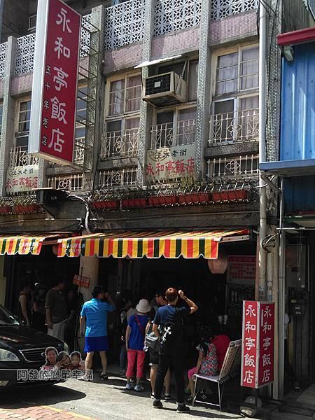 汶水老街-汶水茶壽10-永和亭飯店