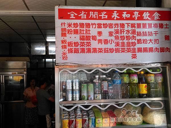 汶水老街-汶水茶壽11-永和亭飯店門口