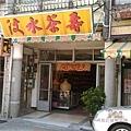 汶水老街-汶水茶壽13-汶水茶壽外觀