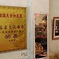 汶水老街-汶水茶壽15-客家文化傳奇