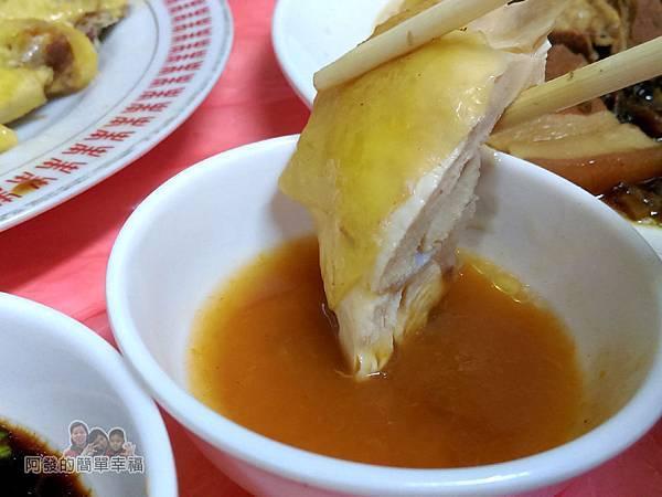 汶水老街-永和亭飯店17-客家土雞肉沾上客家桔醬