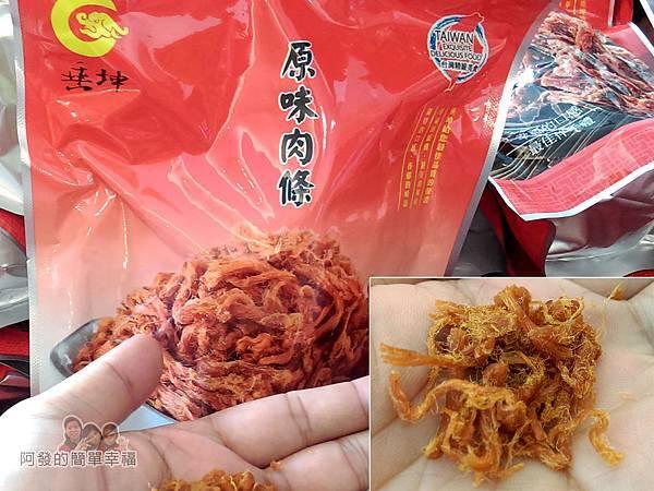 垂坤食品05-原味肉條