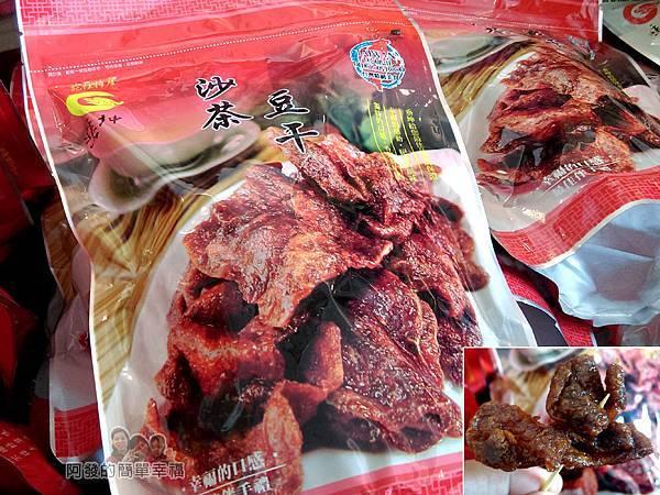 垂坤食品06-沙茶豆干