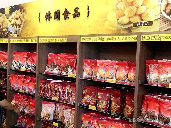 垂坤食品09-休閒食品區