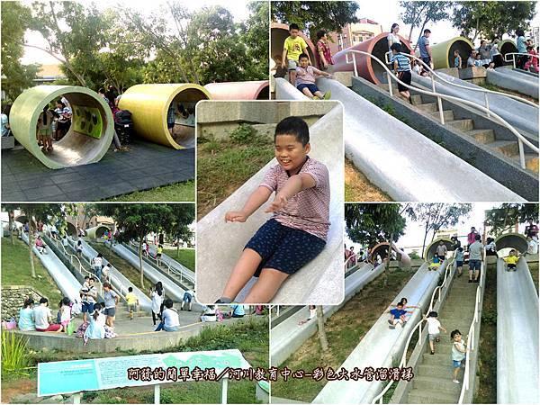 河川教育中心-彩色水管溜滑梯all