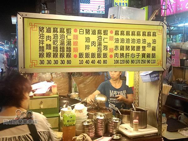 二師父麻油雞04-攤上的價目表