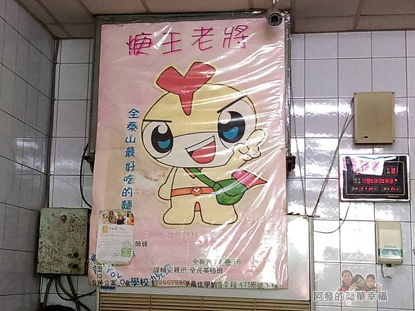 羹王老將06-全泰山區最好吃的麵