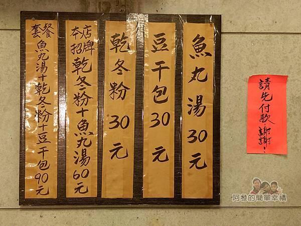魚丸伯仔06-牆上的價目表