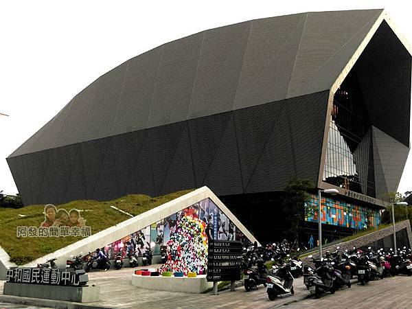錦和運動公園28-中和國民運動中心