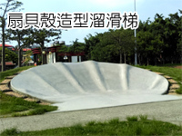 就是要溜滑梯02-扇貝殼造型溜滑梯
