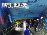 就是要溜滑梯03-3D海景溜滑梯