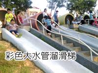就是要溜滑梯04-彩色大水管溜滑梯