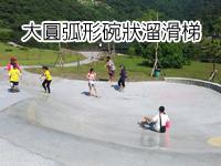 就是要溜滑梯05-大圓弧形碗狀溜滑梯