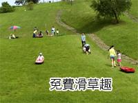 就是要溜滑梯06-免費滑草趣