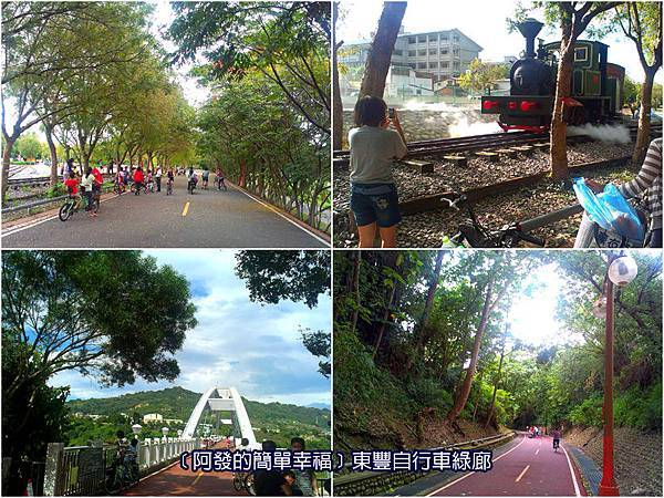 台中市01-東豐自行車綠廊
