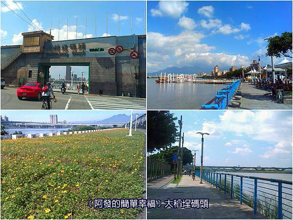 台北市02-大稻埕碼頭