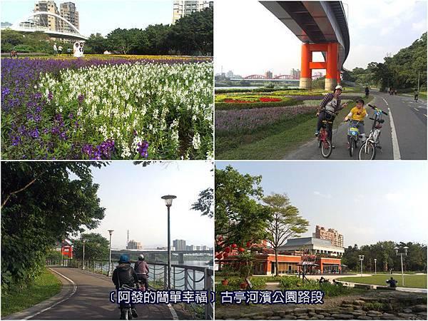台北市03-古亭河濱公園