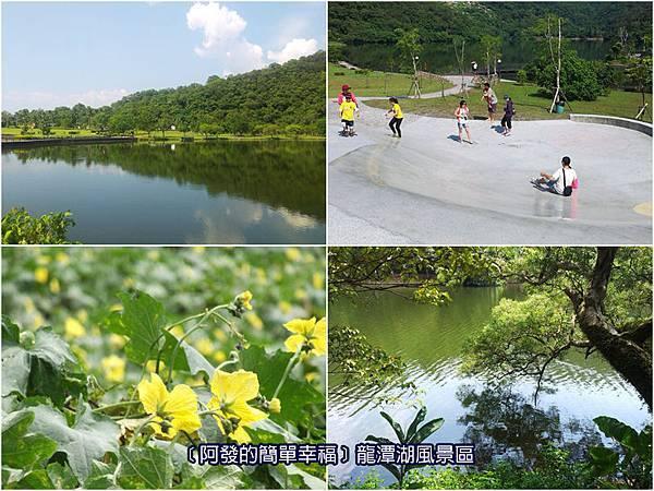 宜蘭縣01-龍潭湖風景區