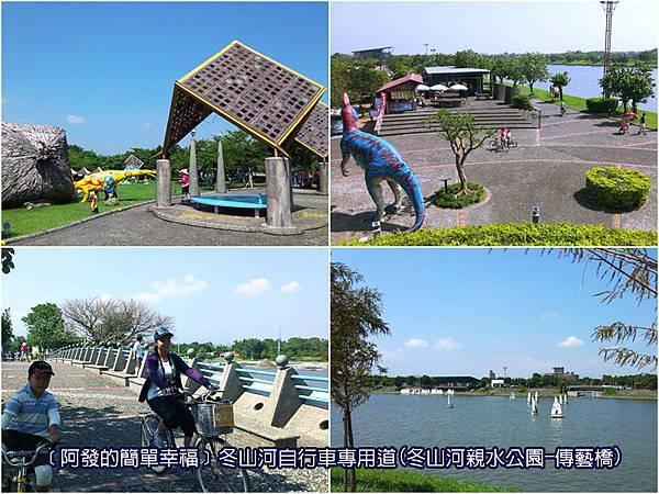 宜蘭縣03-冬山河自行車專用道 冬山河親水公園-傳藝橋