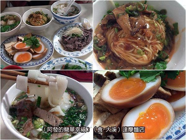 大溪-食-02-達摩麵店