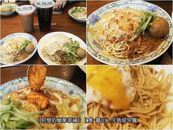 龜山-食-01-牛角坡早餐〈新址〉