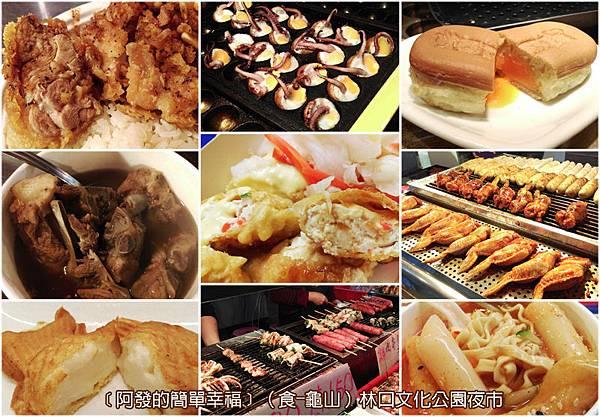 龜山-食-02-林口文化夜市