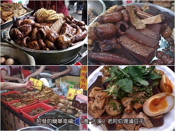 大溪-食-03-老阿伯現滷豆干