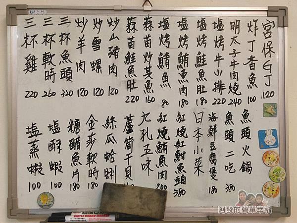 祥壽司03-牆上熱炒類價目表