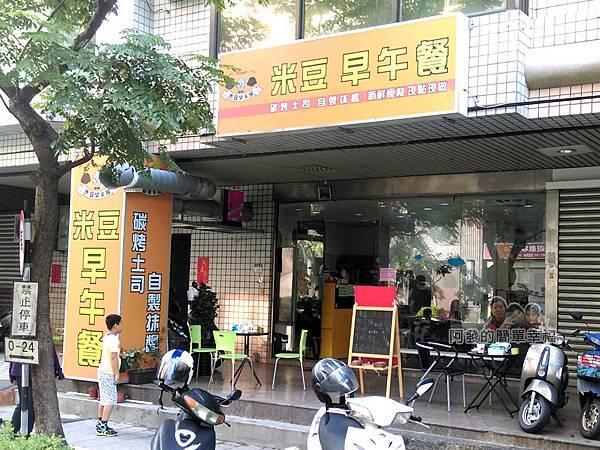 米豆早午餐01-店外觀