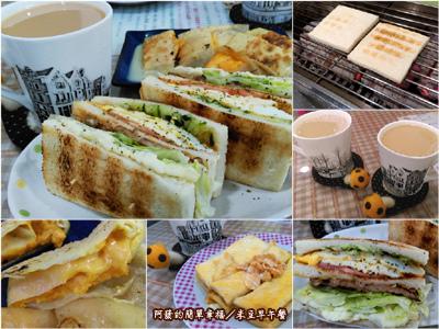 新莊美食列表-早餐08-米豆早午餐