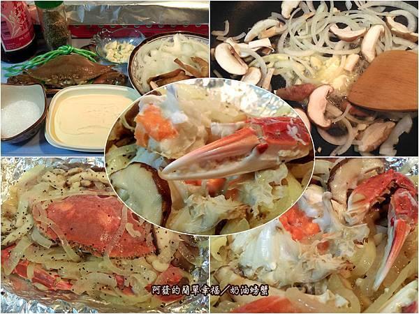 奶油螃蟹all
