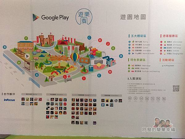 Google Play 遊樂園05-遊園地圖
