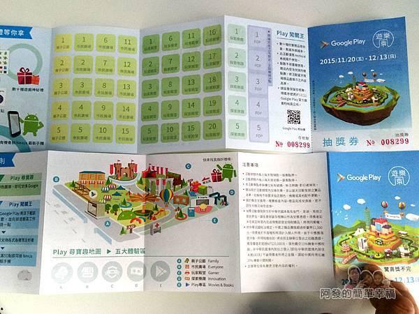 Google Play 遊樂園06-闖關與尋寶(集章送好禮)