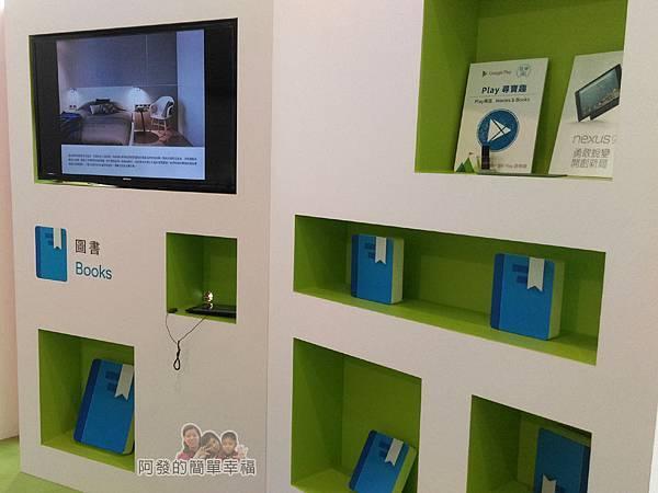 Google Play 遊樂園16-Play專區-圖書區
