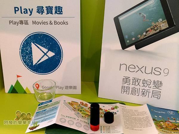 Google Play 遊樂園17-Play專區-會場的尋寶集章活動
