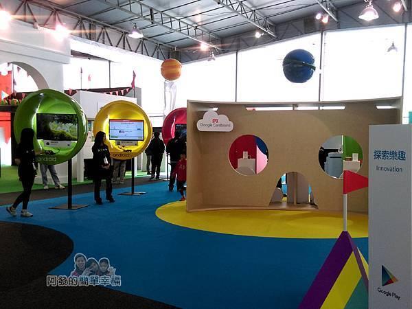 Google Play 遊樂園19-探索樂趣區