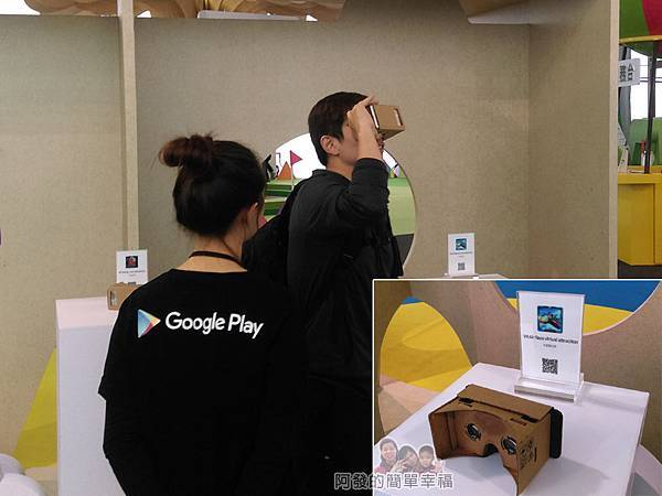 Google Play 遊樂園25-探索樂趣區-VR虛擬實境遊戲體驗