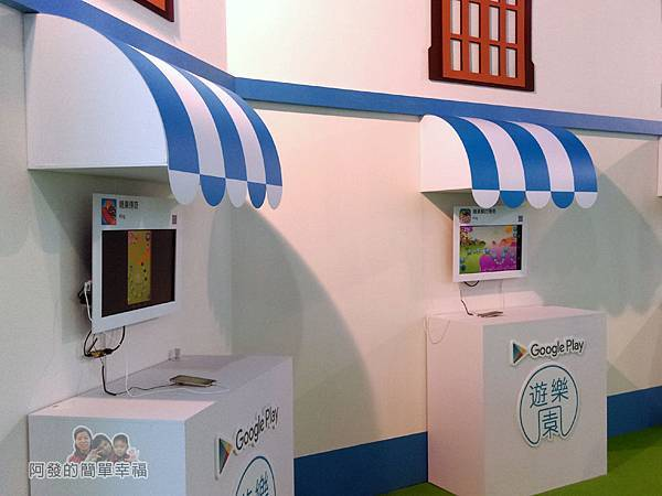 Google Play 遊樂園31-市民廣場-藍白色系的仿窗戶遮陽棚
