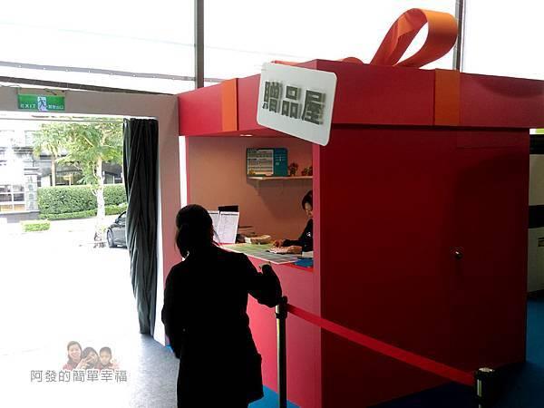 Google Play 遊樂園42-贈品屋