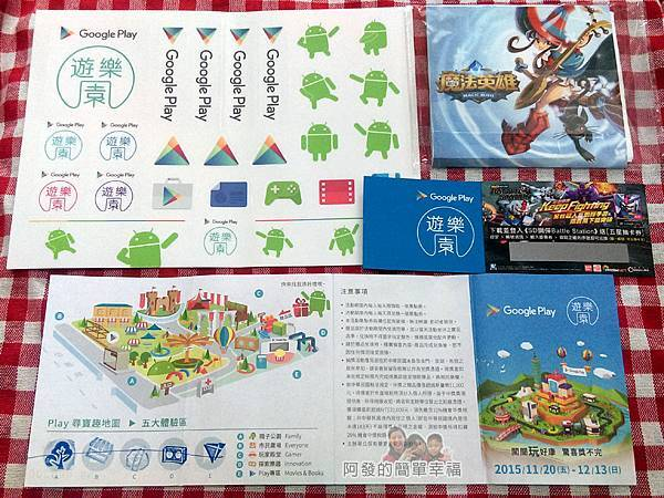 Google Play 遊樂園43-尋寶集章贈品