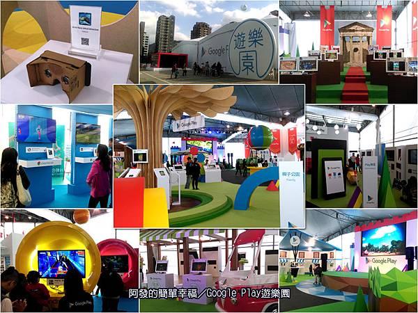 Google Play 遊樂園all
