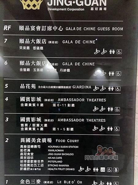 晶冠食堂03-樓層說明