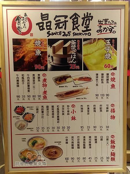 晶冠食堂08-晶冠食堂門口餐點項目及價格立牌