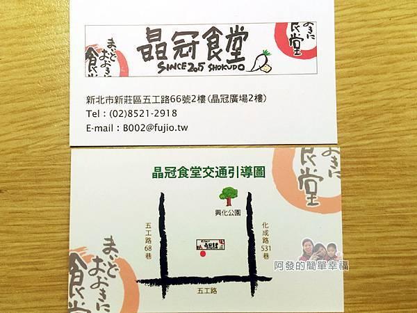 晶冠食堂41-名片