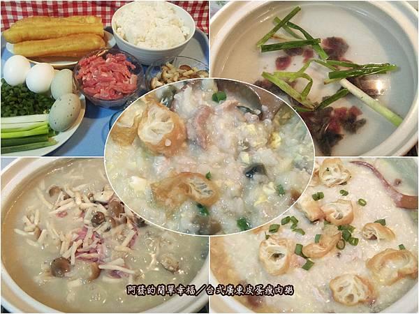八道暖心窩家常料理食譜02-台式廣東皮蛋瘦肉粥